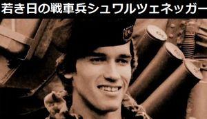 若き日のアーノルド・シュワルツェネッガー、史上最年少記録の18歳でオーストリア軍戦車兵に!