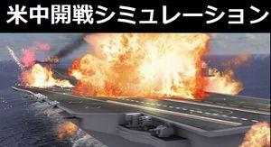 南シナ海での米中開戦シミュレーション…米軍が防空能力で圧倒、7日間で中国軍撃退!