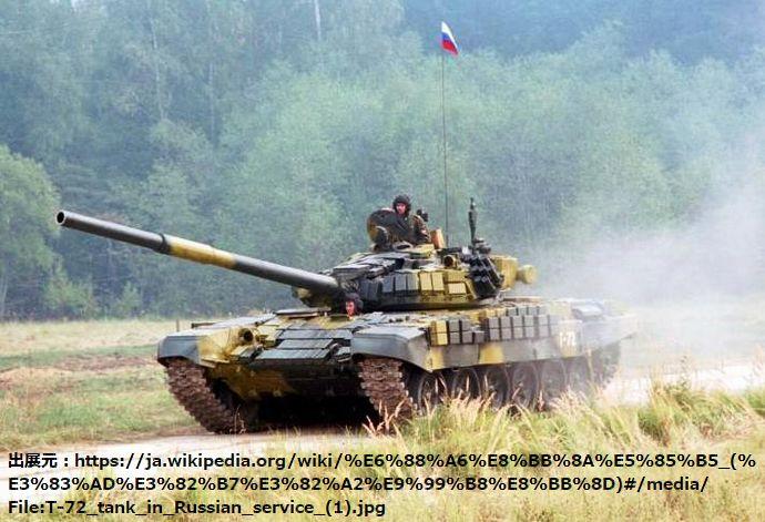 T-72_tank_in_Russian_service_(1)