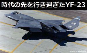 時代の先を行き過ぎたYF-23が空自F-3戦闘機として復活する可能性はあるのか!