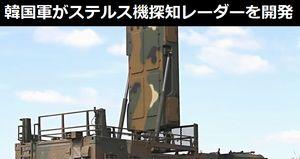 韓国軍がステルス機の探知が可能なレーダー技術を開発