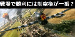 戦場で勝利する上で制空権が一番大事だろうか?