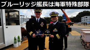 海自掃海母艦「うらが」と姉妹艦の米海軍指揮統制艦「ブルーリッジ」艦長の胸に輝く海軍特殊部隊SEALの証!