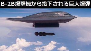 B-2ステルス爆撃機から投下される大型貫通爆弾「GBU-57A/B」…機体と比較して爆弾の巨大さがよくわかる!