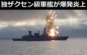 ドイツ海軍のザクセン級フリゲート艦がミサイル発射に失敗して爆発炎上!