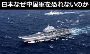 中国の軍事力は日本を越えているのに「なぜ恐れないのか」…中国メディア!