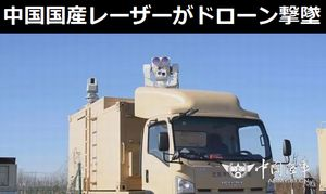 中国国産レーザー「要地近距離対空防御システム」がドローンを遠距離し撃墜!