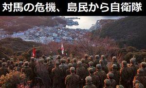 対馬の危機!韓国資本による土地買収が拡大…島民から自衛隊増員を渇望する声