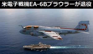 米軍最後の電子戦機EA-6B「プラウラー」飛行隊が解隊、全機が退役…「田の字」型に乗員4人が搭乗!