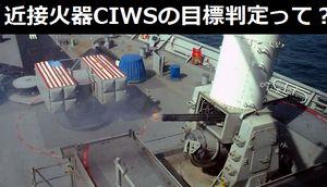 近接防御火器システムCIWSの「目標を破壊した」判定ってどうなってるんだろ?