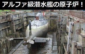 ロシア海軍のアルファ級攻撃型潜水艦、貴重な原子炉メンテナンス作業!