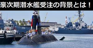オーストラリア次期潜水艦受注「日本内定」覆り独仏と激突の背景とは!