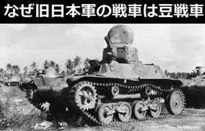 なぜ旧日本軍の戦車は豆戦車と呼ばれたか…中国メディア!