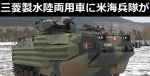 三菱重工業の新型水陸両用車に米海兵隊が関心…主力戦車からエンジン転用と新水中推進技術を搭載!