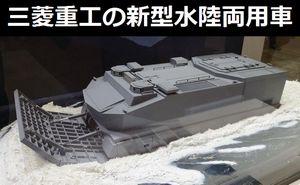 三菱重工業が新型水陸両用車の試験動画をデモ公開…陸上自衛隊に提案!