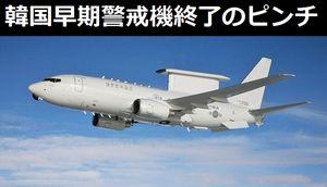 「日本の早期警戒機より性能がいい」とたたえた韓国軍の早期警戒機ピースアイ、製造ライン閉鎖で交換部品がが調達できない事態に!