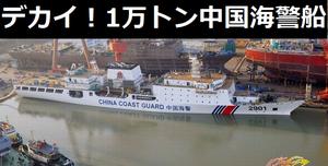 デカイ!!!中国が建造中の1万トン級海警船の全景が撮影されましたよ