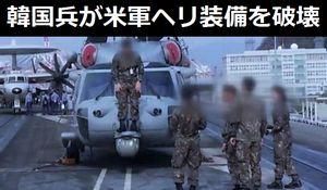 韓国軍幹部らが米軍SH-60対潜ヘリの高額装備を踏みつけ記念撮影し物議に「軍の幹部が情けない」「こんな状態で日本と軍事情報協定?」