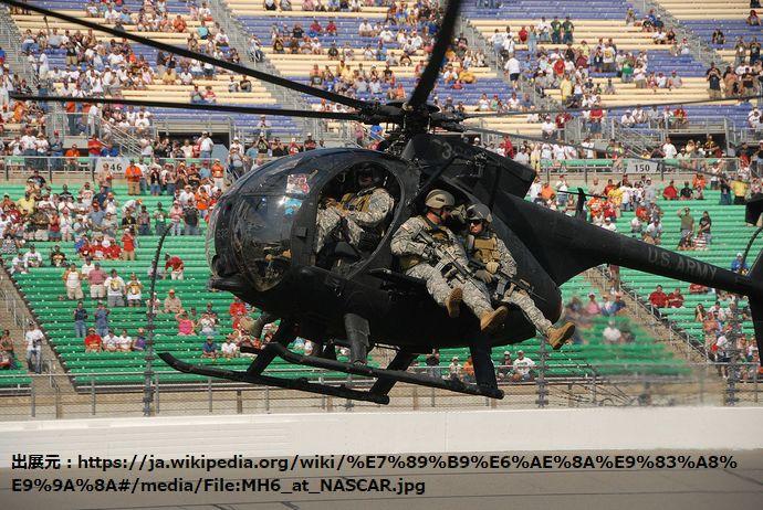 1280px-MH6_at_NASCAR