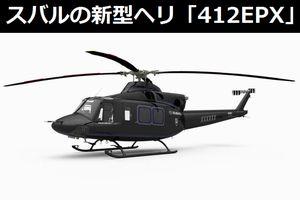 スバルが23年ぶりに民間ヘリ事業に再参入、米ベル社と共同開発した新型ヘリ「412EPX」を販売…自衛隊機に転用も!
