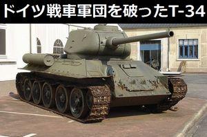 ドイツ戦車軍団に立ち向かった、旧ソ連の傑作中戦車「T-34」!