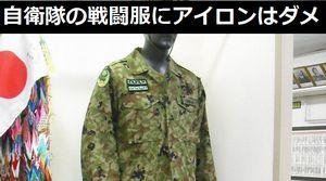 自衛隊の戦闘服にアイロンをかけると「対赤外線加工」がダメになる?