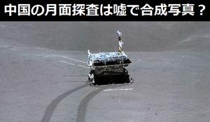 中国の月面探査はフェイクで合成写真? 「画像に白いライン映り込み、スタジオ撮影の可能性」