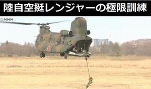 「島奪還を想定」空挺レンジャーの極限訓練(動画)!
