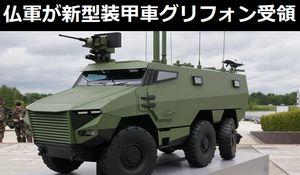 フランス軍が新型多目的装甲車「グリフォン」の1号車を受領(動画あり)!