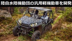 陸自水陸機動団、オスプレイ搭載可能な「汎用軽機動車」を開発…川崎重工のオフロード4WDバギー「TERYX」をベースに!
