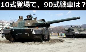 10式登場で、もう誰も見向きもしない90式戦車?