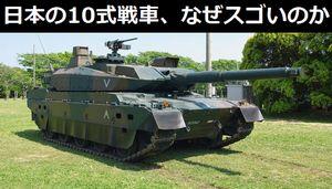 「日本の10式戦車、なぜこれほどすごいのか」…米メディアが称賛!
