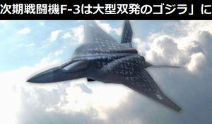 次期戦闘機F-3は大型双発の「ゴジラ」になると見るオーストラリアの論評!