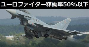 ドイツ空軍のユーロファイター106機中、使用可能42機だけ、他はメンテナンス中や使用不可状態!