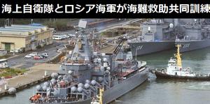 海上自衛隊とロシア海軍が海難救助共同訓練を実施へ…制裁下でも防衛交流!