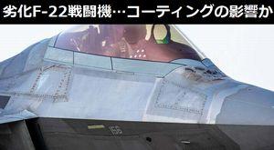 劣化F-22ステルス戦闘機…コーティングの影響か?整備さぼると、すごいことになるんだな!