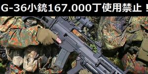 ドイツ連邦軍がG-36自動小銃167.000丁使用禁止に…次期小銃予想しろ!