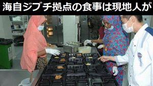海自ジブチ活動拠点の食事は現地役務員が作っています…金曜日は「カレー」が提供されます!