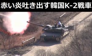 赤い炎吐き出すK-2戦車、韓国陸軍が戦車と装甲車数百両で大規模な戦闘装備機動訓練を実施!