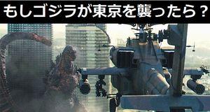 もしゴジラが東京を襲ったら、陸・海・空どの自衛隊部隊が最強か?