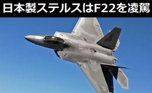 日本製ステルス戦闘機、世界最強F22ラプターのステルス性能を超える…技術限界の壁を突破!
