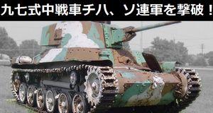 日本が誇る九七式中戦車「チハ」、実はノモンハンでソ連軍に多大な打撃を与えてた事が判明!