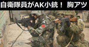 自衛隊員がAK小銃を使って中国軍と共同訓練するという新鮮な光景…モンゴル開催の合同演習カーンクエスト2015!