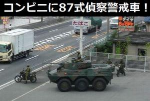 コンビニに87式偵察警戒車!こゆう光景は北海道だけ?