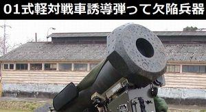 01式軽対戦車誘導弾って欠陥兵器ってことでいいんだよね?