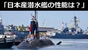 豪が日本の最新潜水艦導入に韓国ネット「日本の兵器は信頼性が無い」 「日本産潜水艦の性能は?」