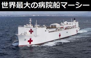米海軍が保有する世界最大の病院船「マーシー T-AH-19」がハワイの海軍基地に到着!