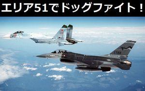 エリア51でドッグファイトを繰り広げるSu-27フランカーとF-16戦闘機!
