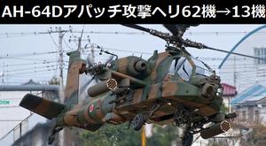 AH-64Dアパッチ攻撃ヘリ62機→13機、OH-1偵察ヘリ260機→34機!問われる陸自の調達能力