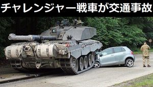 イギリス陸軍のチャレンジャー2戦車が民間人車両を轢き潰す事故発生…ドイツ!